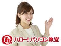 ハロー!パソコン教室 イオン新潟青山校の求人情報を見る