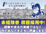 山藤総業株式会社の求人情報を見る