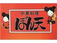 中華料理ぼん天 東村山久米川店の求人情報を見る