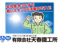 有限会社天春鐵工所の求人情報を見る