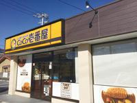 カレーハウスCoCo壱番屋上田中央東店の求人情報を見る