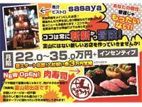 肉寿司の求人情報を見る