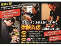 個室居酒屋 本気家 桜町店の求人情報を見る