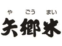 株式会社 矢郷米の求人情報を見る