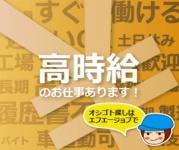 ◆◇◆カンタン作業!!