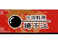 中国料理 揚子江の求人情報を見る