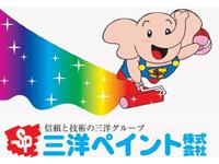 三洋ペイント株式会社 松本支店の求人情報を見る