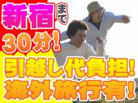 読売センター小平駅前の求人情報を見る
