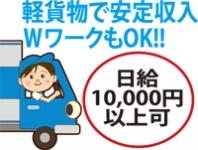 (株)ロジスティクス研究所 滋賀営業所 の求人情報を見る