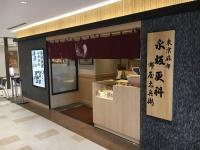 日本そば専門店 永坂更科布屋太兵衛 大分トキハ店の求人情報を見る