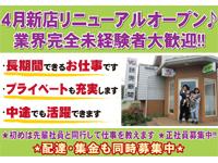 【集金業務】