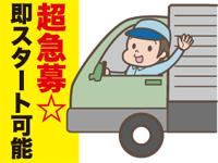 軽バン、2t・3t、又は4t車での市内配送や京阪神輸送…