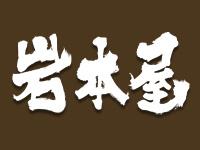 ★未経験者・他業種転職者歓迎!