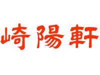 株式会社崎陽軒 営業部の求人情報を見る