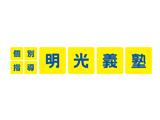 明光義塾 前橋総社教室の求人情報を見る