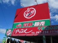 株式会社イーグルオートサービス アップル事業部 アップル千葉桜木店の求人情報を見る