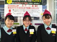 ジャパンミート宇都宮店の求人情報を見る