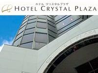 ホテルクリスタルプラザの求人情報を見る
