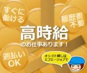 ㈱エフエージェイ 神奈川支店の求人情報を見る
