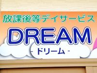 放課後等デイサービス DREAM(ドリーム)の求人情報を見る
