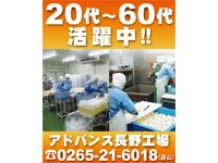 ㈱アドバンス長野工場の求人情報を見る