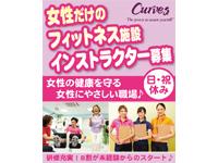 カーブス長野川中島店の求人情報を見る
