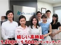 株式会社efx.com証券 松本支店の求人情報を見る