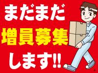 十和運送株式会社 潮来支店の求人情報を見る