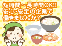 エームサービスジャパンの求人情報を見る