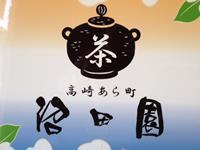 お茶の味・色・風味は作る人によって変わります。