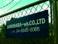 株式会社シノハラの求人情報を見る