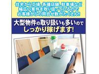 東京土地建物 有限会社の求人情報を見る