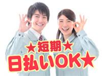 株式会社アズスタッフ 名古屋支店 の求人情報を見る