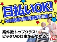 株式会社アズスタッフ 仙台支店の求人情報を見る