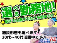 株式会社アズスタッフ 新宿支店の求人情報を見る