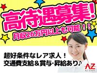 株式会社アズスタッフ 福岡支店の求人情報を見る