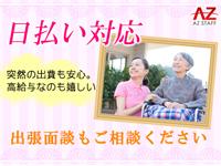 株式会社アズスタッフ 梅田支店の求人情報を見る