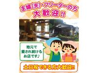 須砂渡食堂の求人情報を見る
