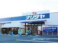 ナリタヤ神崎店の求人情報を見る