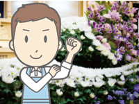 山﨑造花・生花店の求人情報を見る