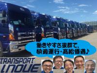 有限会社 イノウエ運輸の求人情報を見る