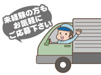 株式会社 伊藤米穀の求人情報を見る