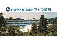 介護老人福祉施設ヴィラ町田の求人情報を見る