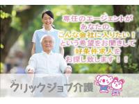 老人ホームにて入居者・利用者の介護全般(食事・入…