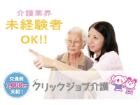 ・特別養護老人ホームにて介護業務全般