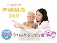 *デイサービス及び有料老人ホームの介護業務