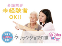 ・介護老人福祉施設(利用者約50名)での介護全般