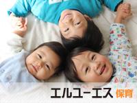 株式会社エルユーエス 横浜オフィスの求人情報を見る