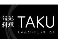 旬彩料理TAKUの求人情報を見る