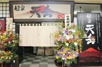 麺家天岳八戸新井田店の求人情報を見る